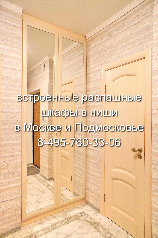 Распашные двери для шкафов в нишу на заказ зеркальные глухие.